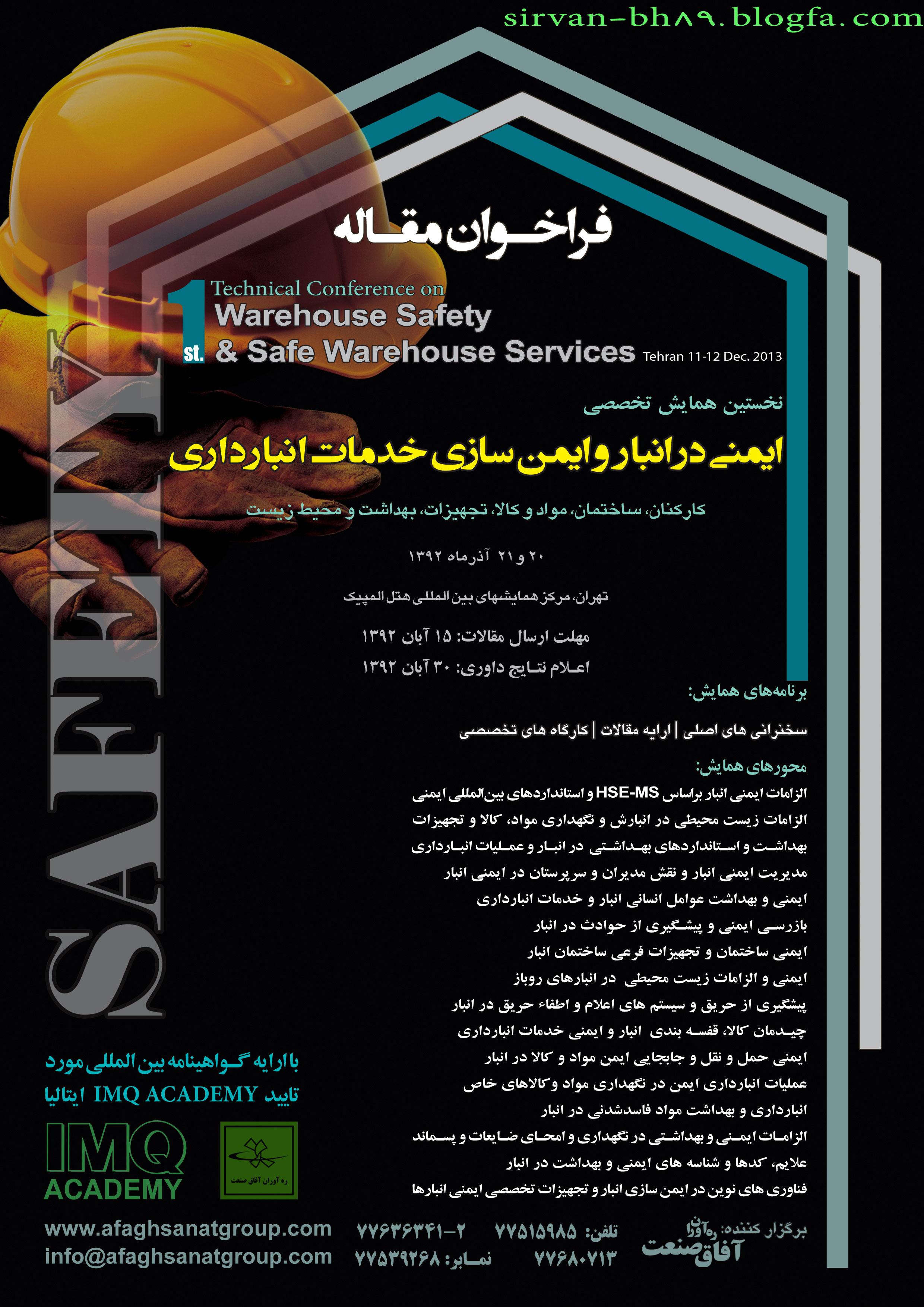 HSE و بهداشت - ایمنی شغلی